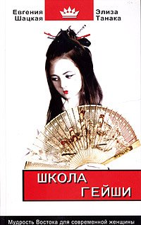 Школа гейши. Мудрость Востока для современной женщины