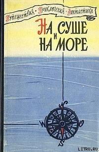 «На суше и на море» - 60. Фантастика