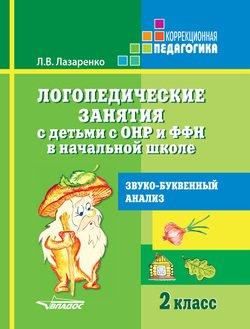 Логопедические занятия с детьми с ОНР и ФФН в начальной школе. 2 класс. Звуко-буквенный анализ