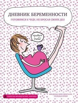 Читать онлайн книги бесплатно про беременность