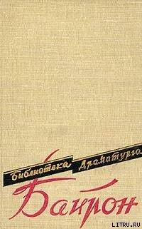 Сарданапал