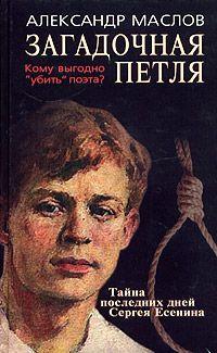 Загадочная петля. Тайна последних дней Сергея Есенина