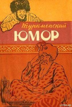 Туркменский юмор