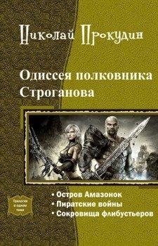 Одиссея полковника Строганова. Трилогия