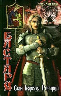 Сын короля Ричарда