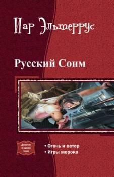 Русский Сонм. Дилогия