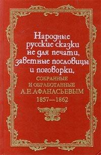 Народные русские сказки не для печати, заветные пословицы и поговорки, собранные и обработанные А. Н. Афанасьевым. 1857-1862