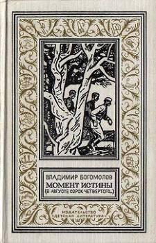 Момент истины Изд.1990