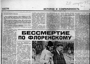 Бессмертие по Флоренскому Известия