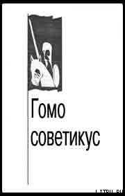 Гомо советикус