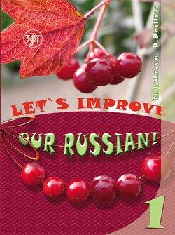 Улучшим наш русский! Часть 1 / Let's improve our Russian! Step 1