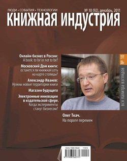 Книжная индустрия №10 2011
