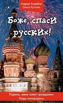 Боже, спаси русских!