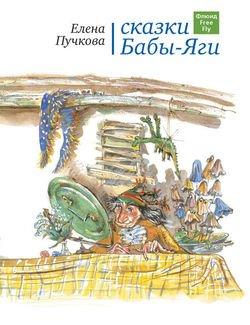 Сказки Бабы-Яги