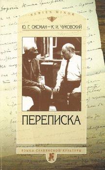 Ю. Г. Оксман – К. И. Чуковский. Переписка. 1949—1969