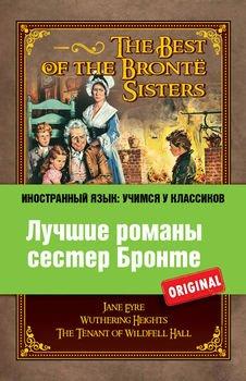 Лучшие романы сестер Бронте / The Best of the Bront? Sisters