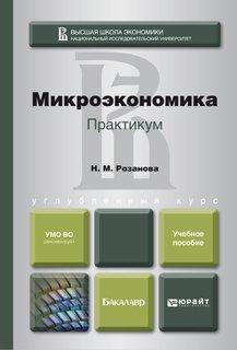 Микроэкономика. Практикум. Учебное пособие для академического бакалавриата