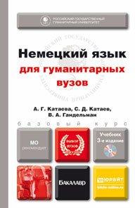 Немецкий язык для гуманитарных вузов + CD 3-е изд. Учебник для бакалавров