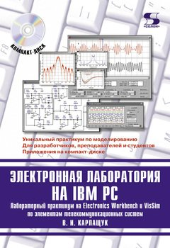 Электронная лаборатория на IBM PC. Лабораторный практикум на Electronics Workbench и VisSim по элементам телекоммуникационных систем