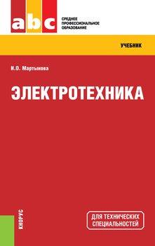 электротехника учебник для пту pdf