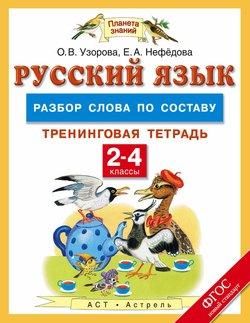Русский язык. Разбор слова по составу. Тренинговая тетрадь. 2–4 классы