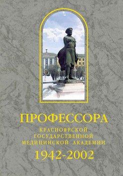 Книга Профессора Красноярской государственной медицинской академии. 1942-2002