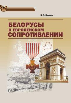 Белорусы в европейском Сопротивлении