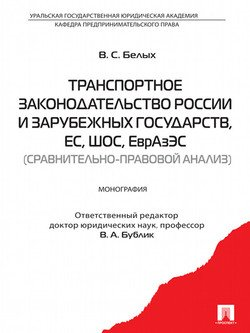 Транспортное законодательство России и зарубежных государств, ЕС, ШОС, ЕврАзЭС