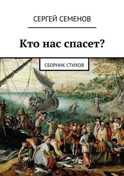 Кто нас спасет? Сборник стихов
