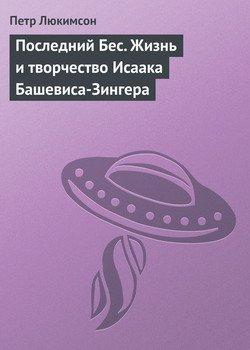 Последний Бес. Жизнь и творчество Исаака Башевиса-Зингера