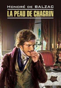 Шагреневая кожа. Книга для чтения на французском языке