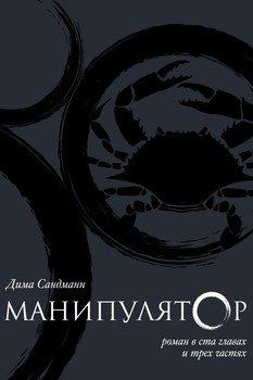 Манипулятор. Глава 056