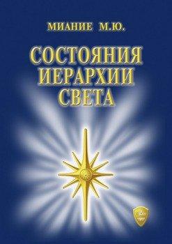 Состояния иерархии Света