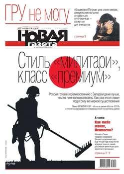 Новая Газета 102−2018