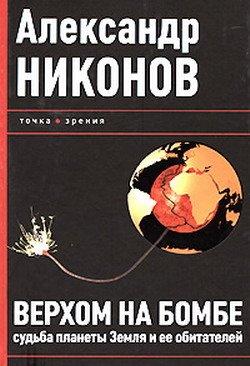Верхом на бомбе. Судьба планеты Земля и ее обитателей