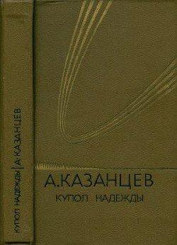 Собрание сочинений в девяти томах. Том 4. Купол надежды