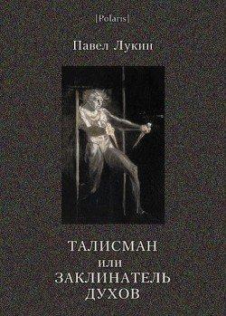 Талисман или Заклинатель духов