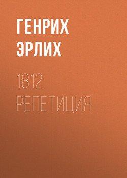1812: Репетиция