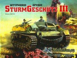 Штурмовое орудие SturmGeschutz III