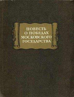 повесть о победах московского государства