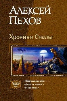 Трилогия «Хроники Сиалы»
