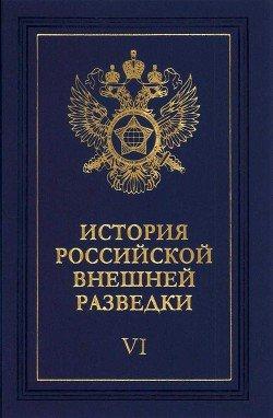 Очерки истории российской внешней разведки. Том 6