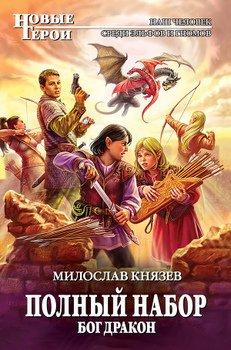 Читать книгу телохранитель для дракона 3
