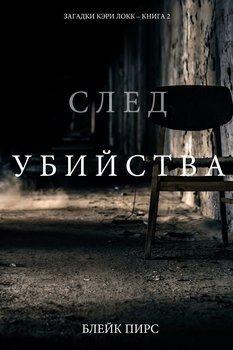 След убийства