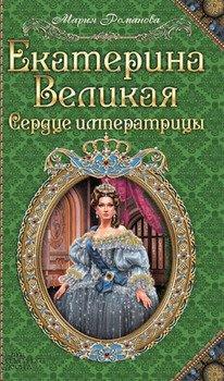 Екатерина Великая. Сердце императрицы