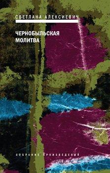Чернобыльская молитва. Хроника будущего
