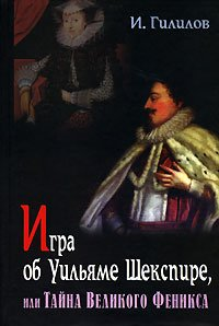 Игра об Уильяме Шекспире, или Тайна великого феникса