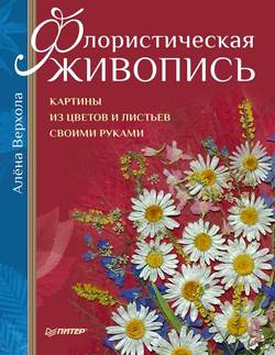 Флористическая живопись. Картины из цветов и листьев своими руками