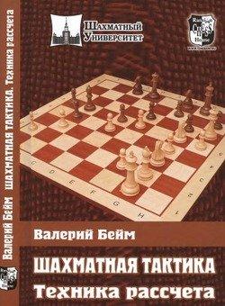 Шахматная тактика. Техника рассчета