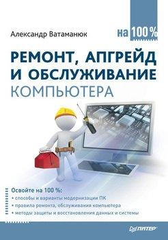 Ремонт, апгрейд и обслуживание компьютера на 100%
